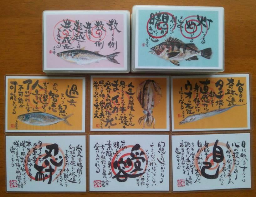 和価値愛カード